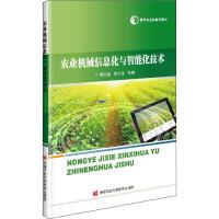 农业机械信息化与智能化技术 中国农业科学技术出版社