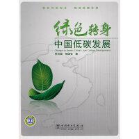绿色转身:中国低碳发展