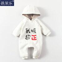 婴儿连体衣服宝宝0岁3个月新生儿冬装春装冬季卫衣外出服