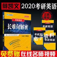 何凯文2020考研英语长难句解密 文都考研何凯文长难句解密 适用于2020考研英语一/二考研英语历年