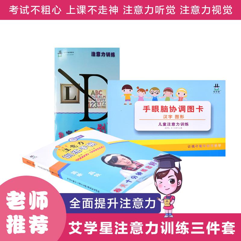 艾学星 注意力训练手册提高专注力集中神器教具视觉听觉手眼协调