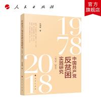 中国共产党反贫困实践研究(1978―2018)人民出版社