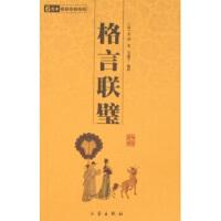 6元本中华国学百部:格言联璧