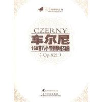 车尔尼160首八小节钢琴练习曲(Op 821)(赠光盘)