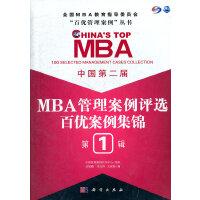 中国第二届MBA管理案例评选 百优案例集锦 第1辑