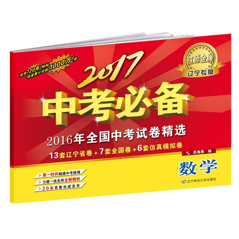 2017中考必备【辽宁专版】数学