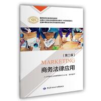 商务法律应用(第二版)