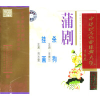中华地方戏曲经典大观:蒲剧-杀狗/挂画(VCD)