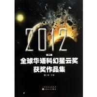 2012第三届全球华语科幻星云奖获奖作品集