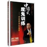 中国式魔鬼训练企业特种部队特训营4DVD 张志诚