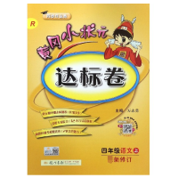 四年级语文(上R新修订同步作业类)/黄冈小状元达标卷