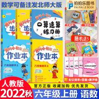 黄冈小状元六年级上语文数学 2020秋部编人教版六年级上册达标卷作业本口算速算全套5本