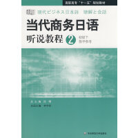 当代商务日语听说教程(2)教学参考(初级下)(含盘)
