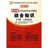 2010吉林省 综合知识(甲级、乙级通用)/公务员录用考试专用教材(赠代金券)