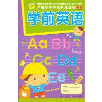名牌小学学前阶梯训练:学前英语