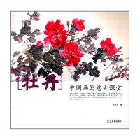 中国画写意大课堂―牡丹
