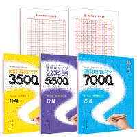 墨点字帖:钢笔硬笔书法字帖 成人速成练字帖 通用规范汉字行楷字帖套装