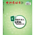 2018年《电脑爱好者》(普及版)增刊――做表不求人 Excel函数进阶大全
