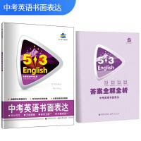 五三 中考英语书面表达 53英语作文系列图书(2020)