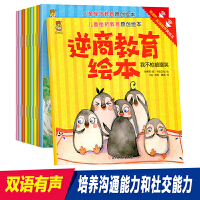 儿童挫折教育原创绘本 逆商教育绘本 共10册 塑封