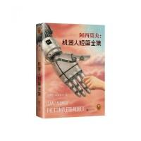 阿西莫夫--机器人短篇全集 现代机器人科幻小说之父阿西莫夫机器人短篇小说典藏集 机器人学三大法则的起源 银河帝国系列*