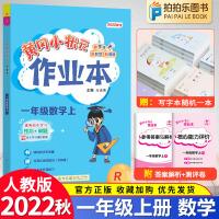 黄冈小状元作业本一年级上册数学人教版 2021秋同步练习册