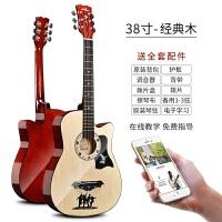 民谣吉他38寸木吉他初学者男学生女初学入门新手练习吉它jita乐器 经典木 配件+调音器