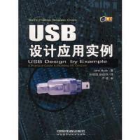 USB设计应用实例