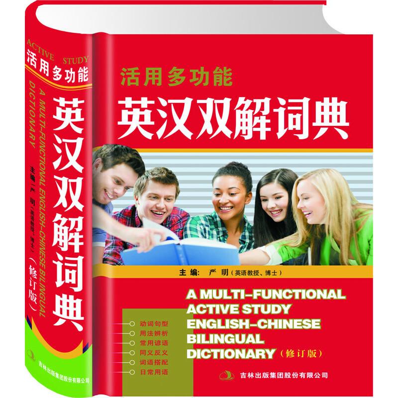 活用多功能英汉双解词典 收词丰富、释义精当、功能完备、图文并茂