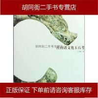 【二手旧书8成新】红山诸文化玉石考 王青路 9787102045672