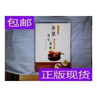 [二手旧书9成新]同仁堂养生馆 水果养生事典(升级版) /同仁堂养