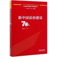 新中国法治建设70年/新中国法治发展70年观察丛书