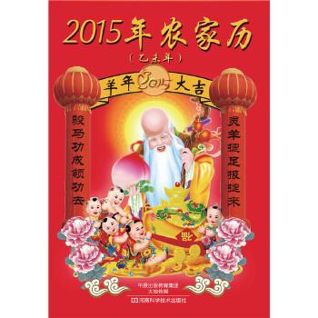 2015年农家历(乙未年) (包含历书、重要纪念日、实用对联、实用农业技术、居家生活必备书)