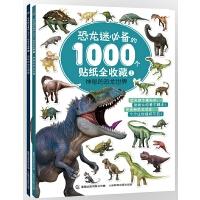 恐龙迷必备的1000个贴纸全收藏(2册)