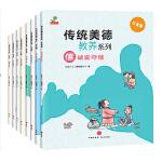 恐龙小Q 传统美德教养系列(勤、俭、礼、孝、信...)全8册