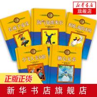 长袜子皮皮 林格伦儿童文学作品集 美绘版非注音版全5套三四五六年级课外阅读读物绘本 中国少年儿童出版