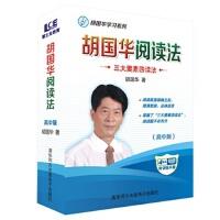 胡国华阅读法高中版