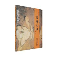 儿童中国文化导读之一――学庸论语