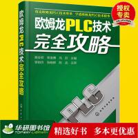 现货正版 欧姆龙plc编程教程书籍 欧姆龙PLC技术完全攻略 PLC编程指令与梯形图快速入门 plc程序应用实例教程