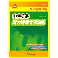 英语满分训练:中考英语听力理解专项训练(含光盘)