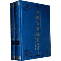 中国古籍总目.丛书部(全两册)精