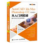 AutoCAD 3ds Max Photoshop CC室内设计从入门到精通