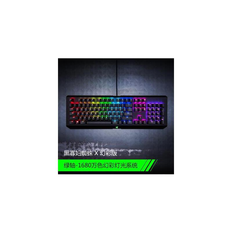 Razer/雷蛇 黑寡妇蜘蛛X幻彩版台式电脑游戏机械键盘青轴电竞有线 全新设计 幻彩 104键