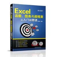 Excel函数、图表与透视表从入门到精通(修订版)(含盘)