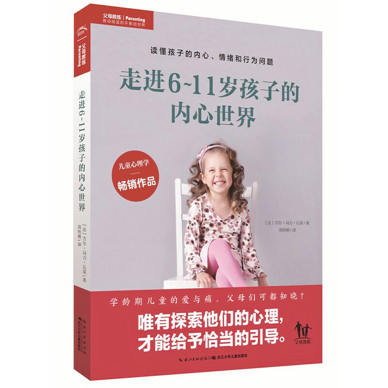 走进6~11岁孩子的内心世界 了解6~11岁儿童不可或缺的儿童心理学指导用书。作者基于大量6~11岁儿童的跟踪调查,为读者提供了符合儿童心理成长规律的有效教养方法。是有百年历史的法国老社拉鲁斯的常销书,已再版4次(海豚传媒出品)