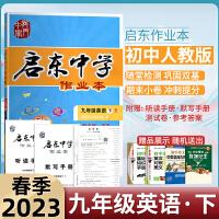 新2021春启东中学作业本九年级英语下册(RJ)人教版初三英语练习册课时作业同步测试