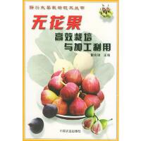 无花果高效栽培与加工利用――新兴水果栽培技术丛书