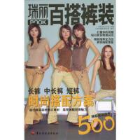 瑞丽BOOK:百搭裤装