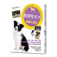 包邮台版 边境牧羊犬教养小百科 9789578799189 宠物馆 幼犬到老