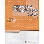 电路与电子技术学习和实验实习指导(第2版)(张虹等)